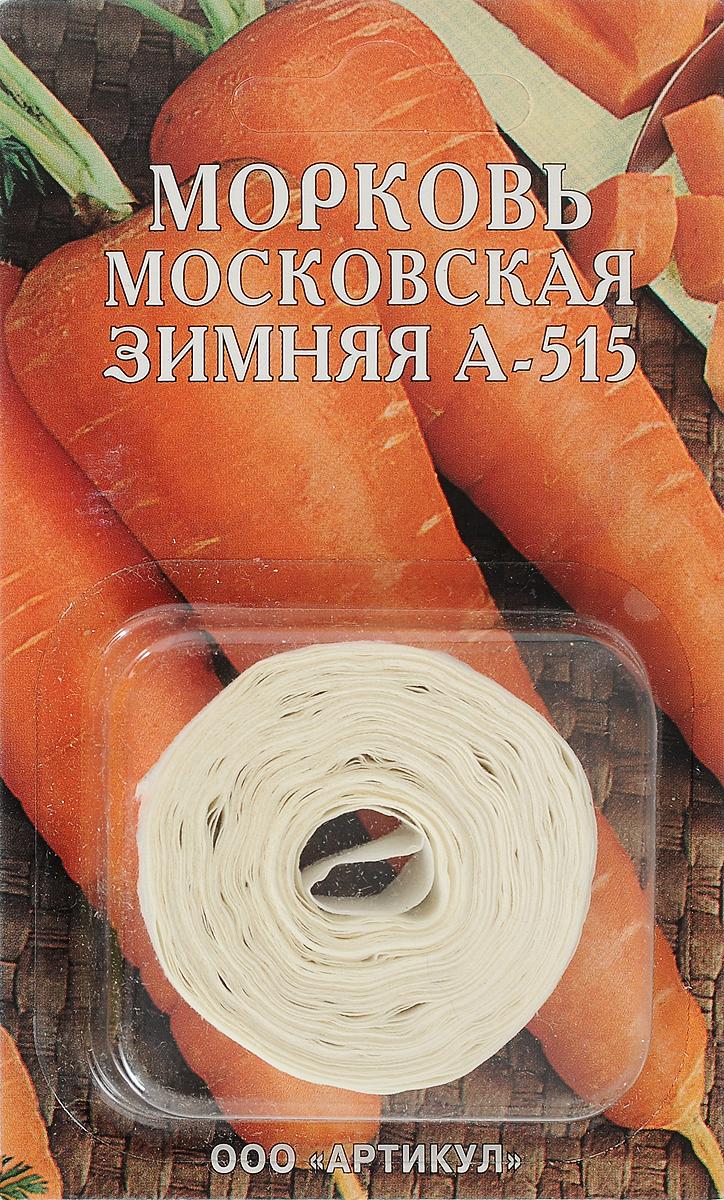 Семена Артикул Морковь на ленте. Московская зимняя4607089746308 Уважаемые клиенты! Обращаем ваше внимание на то, что упаковка может иметь несколько видов дизайна. Поставка осуществляется в зависимости от наличия на складе.