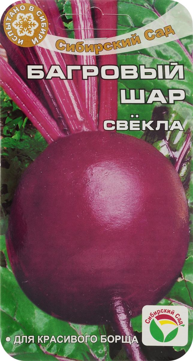Семена Сибирский сад Свекла. Багровый шар7930041235372Среднеспелый урожайный сорт голландской селекции с шаровиднымивыровненными корнеплодами массой 150-190 грамм. Красивые плоды с аккуратной розеткой листьев имеют темно-бордовый цвет мякоти без колец, вкусные и сочные, быстро варятся, прекрасно хранятся. Урожайность и товарность стабильно высокие. Сорт предназначен для использования в домашней кулинарии, длительного хранения и переработки.Посев вмае по схеме 15 х 30 см.Уважаемые клиенты! Обращаем ваше внимание на то, что упаковка может иметь несколько видов дизайна. Поставка осуществляется в зависимости от наличия на складе.