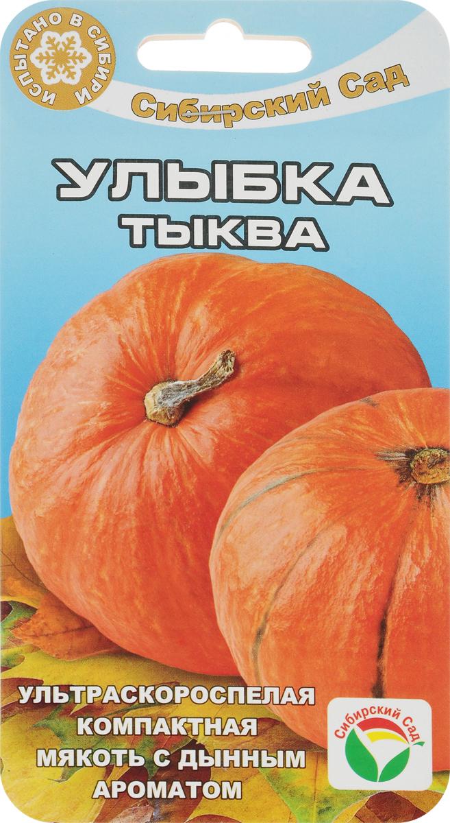 Семена Сибирский сад Тыква. Улыбка7930041236768Удобный ультраскороспелый красивый и вкусный сорт порционной тыквы для вашего стола. Отличается повышенной холодостойкостью и отличной лежкостью. Период от полных всходов до уборки 85-90 дней.Растение компактное, кустовое, образует до 6 коротких побегов. На одном растении одновременно формируется до 7 плодов массой 0,5-1,0 кг. Тыквочки шаровидные, слегка сплюснутые, слабо сегментированные. Кора средней толщины, мякоть ярко-оранжевая, сладкая, с дынным ароматом, пригодна для свежего потребления и переработки. Урожайность от 4-х до 9 кг с растения. Выращивается как рассадным способом, так и прямым посевом в грунт. Посев на рассаду в апреле, высадка рассады в грунт в мае-июне. Посев непосредственно в грунт в конце мая-июне. Хорошо отзывается на внесение органических удобрений.Уважаемые клиенты! Обращаем ваше внимание на то, что упаковка может иметь несколько видов дизайна. Поставка осуществляется в зависимости от наличия на складе.