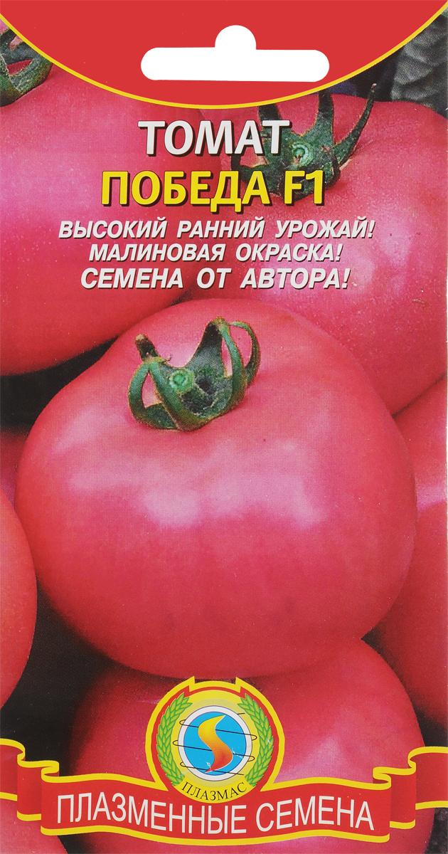 Семена Плазмас Томат. Победа4680224004181Семена Плазмас Томат. Победа - ранний гибрид, рекомендуемый для выращивания в пленочных теплицах. Период от всходов до созревания 93-95 дней. Растение слабо облиственное, индетерминантного типа, высотой 200-250 см. Первая кисть закладывается над 6-7 листом, последующая через 1-2 листа. Кисть простая с 6-8 плодами массой 160-180 г. Плоды округлые, окраска зрелых плодов малиновая, вкусовые качества - отличные. Гибрид обладает очень высокой плотностью плодов с хорошей транспортабельностью. Урожайность за первых два сбора  9,2 кг/м2, общая урожайность  20-23 кг/м2. Выход стандартных товарных плодов 98%. Гибрид устойчив к альтернариозу и ВТМ. Достоинства гибрида: раннеспелость, отличные вкусовые качества, высокая транспортабельность, урожайность. Посев: на рассаду - конец марта  начало апреля, предварительно замоченными на 12-20 часов во влажной хлопчатобумажной ткани семенами, на глубину не более 1 см. Посевы слегка уплотняют и накрывают пленкой или стеклом. Пленку удаляют, когда половина семян даст всходы. Первый полив через 3 дня после снятия пленки раствором кальциевой селитры 2,5г/л. Пикировка  в фазе 1-2 настоящих листьев. Полив умеренный, подкормки рассады раз в 7-10 дней раствором минеральных удобрений с содержанием K:N в соотношении 2:1. За 3 дня до высадки рассады, чтобы минимизировать стресс от пересадки, рекомендуется опрыскивание раствором эпина. 55-65дневную, предварительно закаленную рассаду, высаживают на постоянное место, с добавлением в лунку 10 г суперфосфата. Схема посадки 60х4045см. Уход: регулярный полив теплой водой, подкормки в течение вегетации 2-3 раза комплексным удобрением (NPK), рыхление, прополка. Гибрид требует подвязки и формирования, рекомендуется формирование в 1 стебель.Товар сертифицирован.Уважаемые клиенты! Обращаем ваше внимание на то, что упаковка может иметь несколько видов дизайна. Поставка осуществляется в зависимости от наличия на складе.