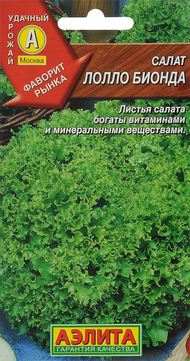 Семена Ависта Салат. Лолло Бионда4601729016868Сорт раннеспелый, отдает урожай не позднее, чем через 35-40 дней от всходов. Полукочанный, формирует рыхлую головку высотой 24 см, диаметром 25 см и массой 150 г. Имеет нежные, хрустящие, гофрированные, декоративные листья зеленого цвета. Вкус отличный. Сорт устойчив к стрелкованию. Пригоден для круглогодичной культуры в теплицах и выращивания в течение всего сезона в открытом грунте. Урожайность - 3,0 кг/м2.Посев семян в открытый грунт на глубину 1-1,5 см. Всходы прореживают в фазе двух-трех настоящих листьев. Чтобы получать зелень в течение продолжительного времени, семена высевают несколько раз за сезон с интервалом 10-15 дней. Растениям необходимы регулярные поливы, прополки, рыхления и подкормки.Уважаемые клиенты! Обращаем ваше внимание на то, что упаковка может иметь несколько видов дизайна. Поставка осуществляется в зависимости от наличия на складе.