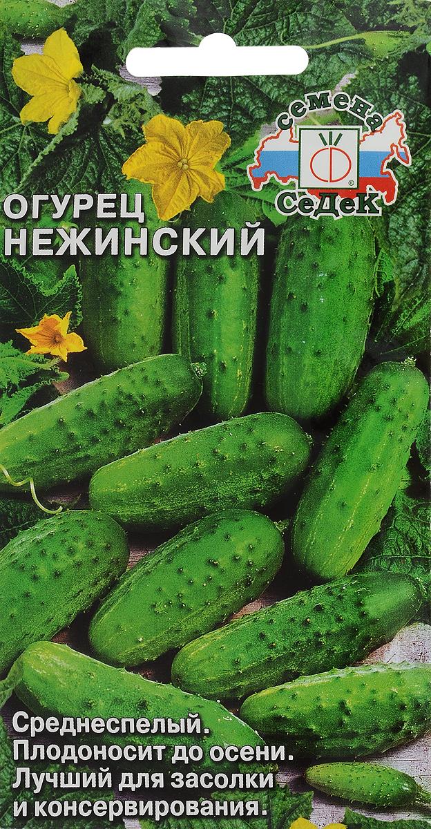 Семена Седек Огурец. Нежинский. 46071162697324607116269732Семена Седек Огурец. Нежинский - среднеспелый (50-60 дней) пчелоопыляемый сорт для открытого грунта и временных пленочных укрытий. Растение сильнорослое, длинноплетистое, смешанного типа цветения. Зеленцы короткие, удлиненно-яйцевидные, крупнобугорчатые, зеленые с полосами средней длины, черношипые, длиной 9-13 см, массой 90-110 г, хрустящие и ароматные. Вкусовые и засолочные качества очень высокие. Урожайность 4,9 кг/м2. Ценность сорта: устойчивость к оливковой пятнистости и бактериозу, резким изменениям температуры, продолжительная отдача урожая до осени. Один из лучших сортов для засолки и консервирования. Товар сертифицирован. Уважаемые клиенты! Обращаем ваше внимание на то, что упаковка может иметь несколько видов дизайна. Поставка осуществляется в зависимости от наличия на складе.