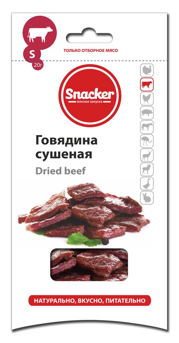 Snacker говядина сушеная, 20 г00-00000808Изысканный мясной деликатес, приправленный букетом ароматных специй, который изготавливается по уникальной рецептуре из цельномышечного мяса высшего сорта без использования ГМО, искусственных красителей и ароматизаторов.