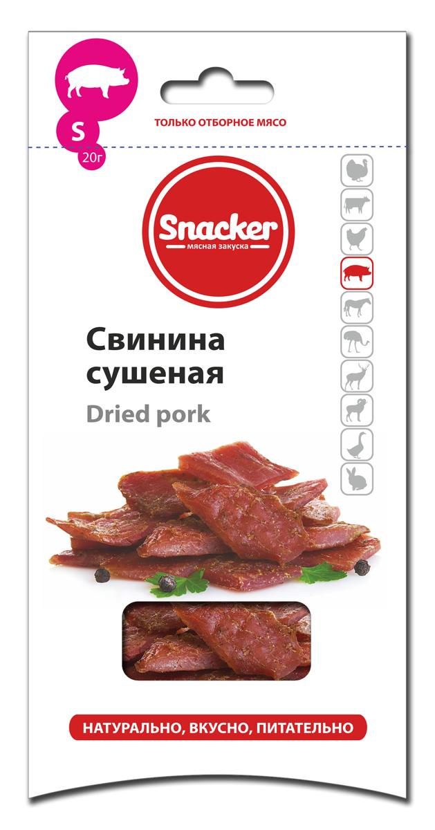 Snacker свинина сушеная, 20 г00-00000815Изысканный мясной деликатес, приправленный букетом ароматных специй, который изготавливается по уникальной рецептуре из цельномышечного мяса высшего сорта без использования ГМО, искусственных красителей и ароматизаторов.