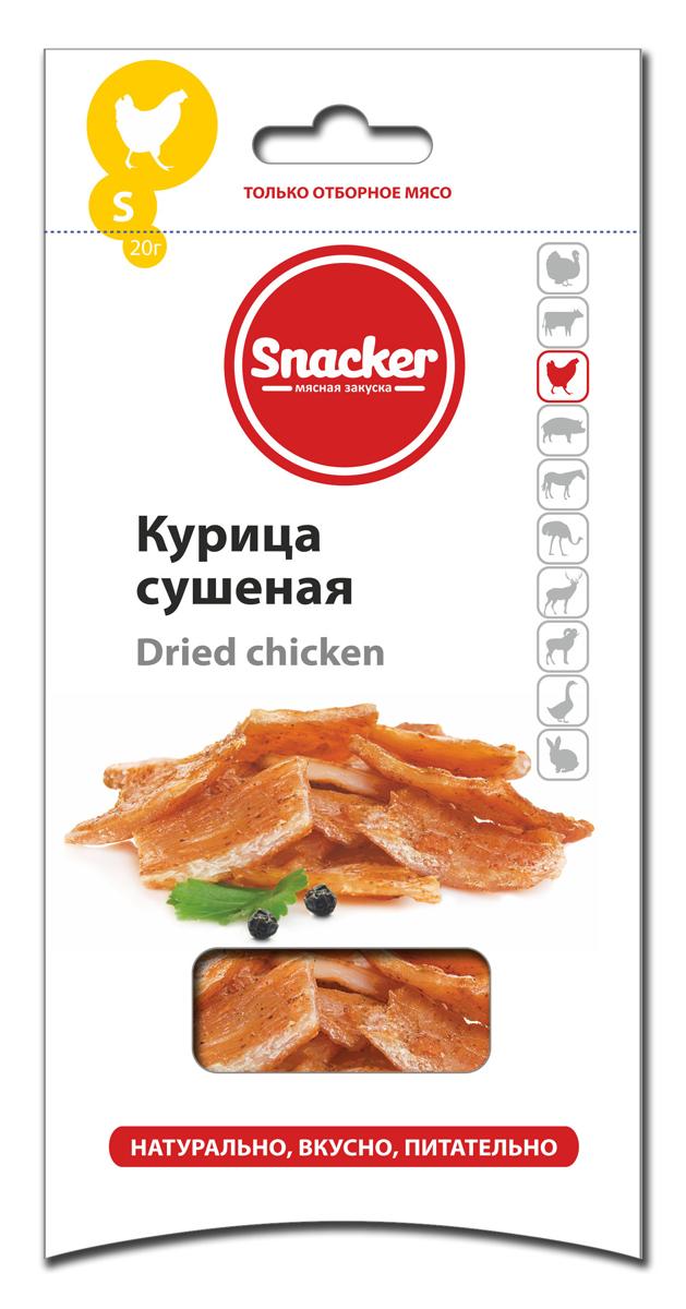 Snacker курица сушеная, 20 г00-00000813Изысканный мясной деликатес, приправленный букетом ароматных специй, который изготавливается по уникальной рецептуре из цельномышечного мяса высшего сорта без использования ГМО, искусственных красителей и ароматизаторов.