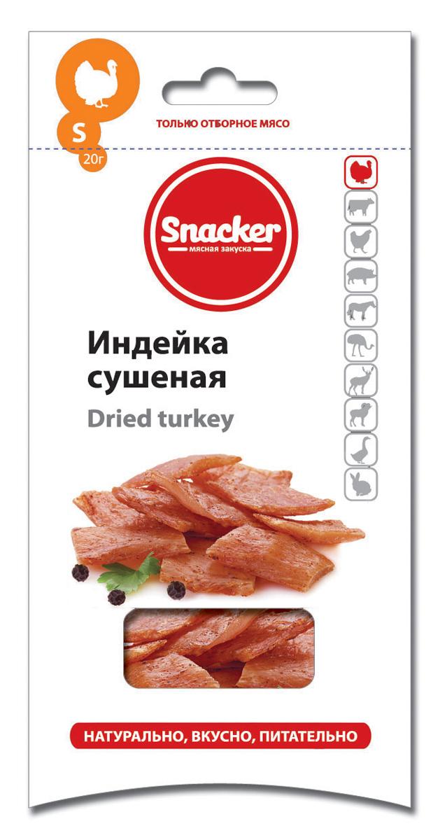 Snacker индейка сушеная, 20 г00-00000810Изысканный мясной деликатес, приправленный букетом ароматных специй, который изготавливается по уникальной рецептуре из цельномышечного мяса высшего сорта без использования ГМО, искусственных красителей и ароматизаторов.
