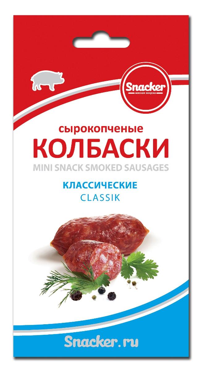 Snacker колбаски классические сырокопченые, 35 г00-00000829Изысканный мясной деликатес, приправленный букетом ароматных специй, который изготавливается по уникальной рецептуре из цельномышечного мяса высшего сорта без использования ГМО, искусственных красителей и ароматизаторов.