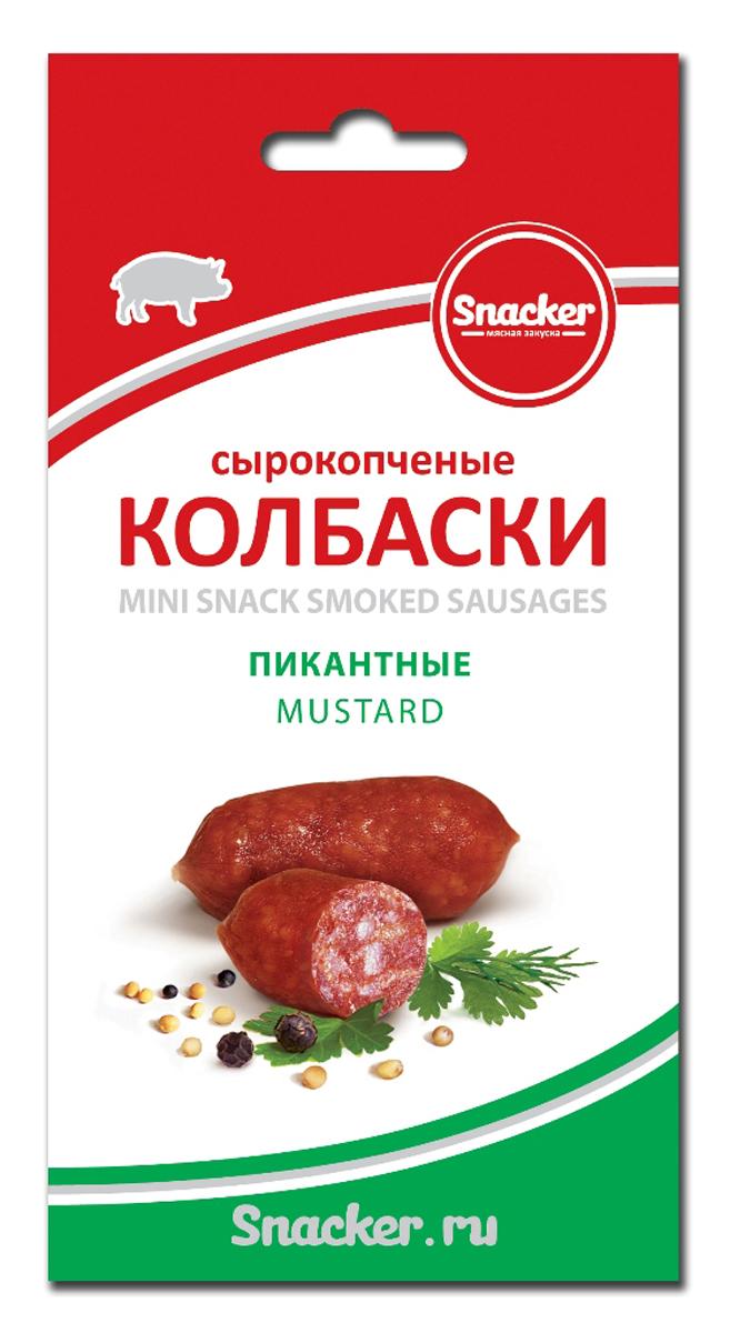 Snacker колбаски пикантные сырокопченые, 35 г00-00000830Изысканный мясной деликатес, приправленный букетом ароматных специй, который изготавливается по уникальной рецептуре из цельномышечного мяса высшего сорта без использования ГМО, искусственных красителей и ароматизаторов.