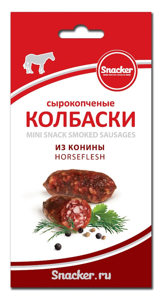 Snacker колбаски из конины сырокопченые, 35 г00-00000833Изысканный мясной деликатес, приправленный букетом ароматных специй, который изготавливается по уникальной рецептуре из цельномышечного мяса высшего сорта без использования ГМО, искусственных красителей и ароматизаторов.