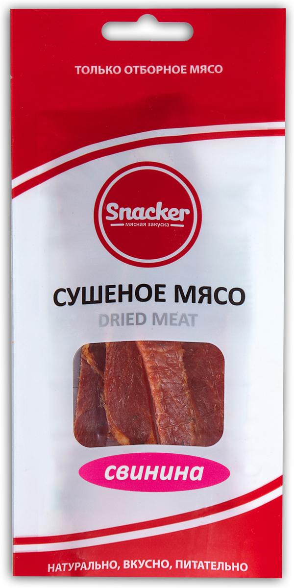 Snacker свинина сушеная, 50 г00-00000827Изысканный мясной деликатес, приправленный букетом ароматных специй, который изготавливается по уникальной рецептуре из цельномышечного мяса высшего сорта без использования ГМО, искусственных красителей и ароматизаторов.