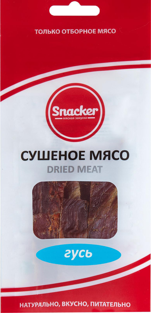 Snacker гусь сушеный, 50 г00-00000820Изысканный мясной деликатес, приправленный букетом ароматных специй, который изготавливается по уникальной рецептуре из цельномышечного мяса высшего сорта без использования ГМО, искусственных красителей и ароматизаторов.