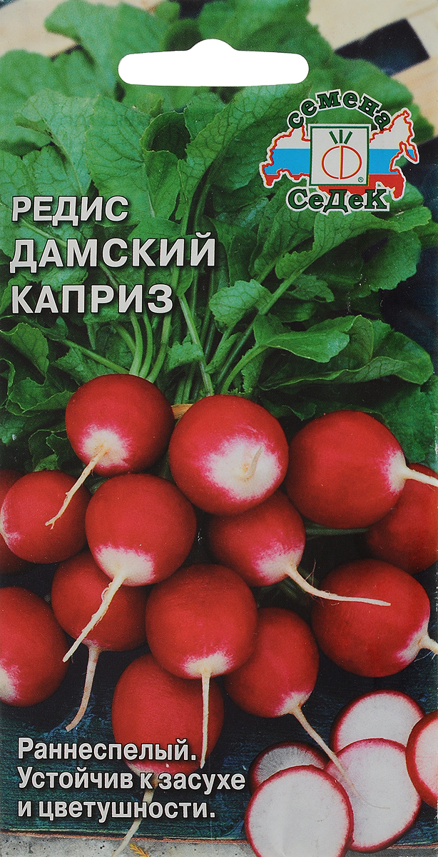 Семена Седек Редис. Дамский каприз семена седек томат чибис