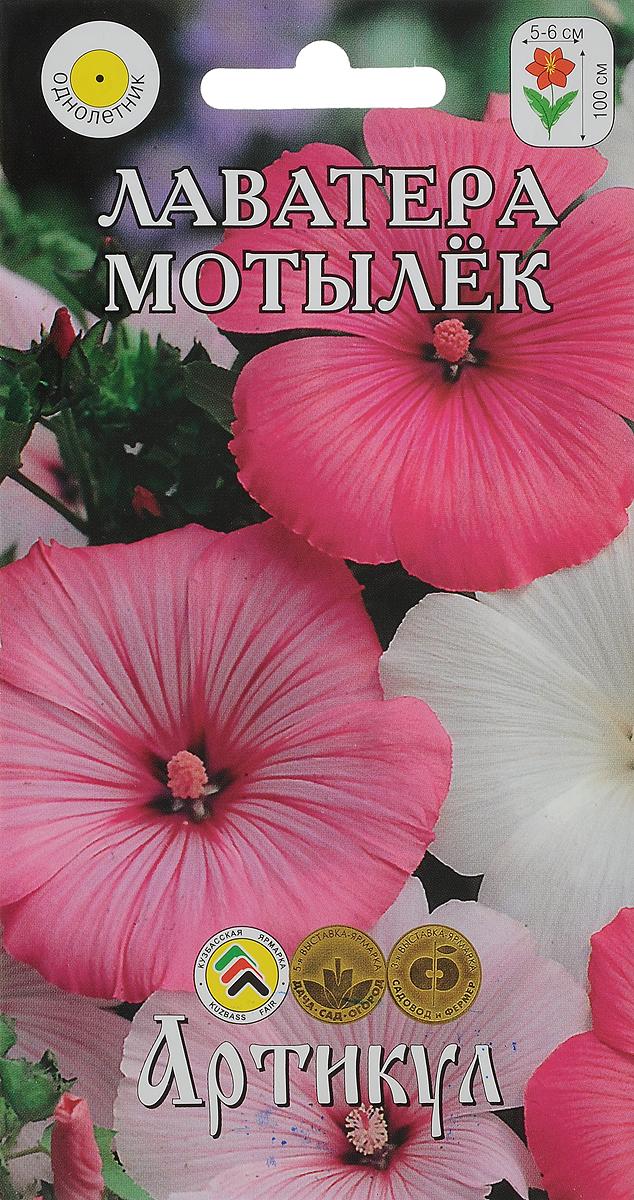 Семена Артикул Лаватера. Хатьма Мотылек4630009393399Семена Артикул Лаватера. Хатьма Мотылек - мощное, ветвистое растение высотой 100 см, с красивыми темно-зелеными листьями и великолепными большими (диаметром 5-6 см) цветками, сплошь покрывающими все растение. Окраска цветков - белая, розовая и красная. Лаватера очень неприхотлива и хорошо растет на любых почвах, предпочитая легкие, богатые органическими веществами. Растения холодостойки, светолюбивы (хорошо растут только на солнечных местах) и засухоустойчивы. Цветет очень обильно и украсит любое место в саду. Хороши группы или массивы на фоне газона. Срезанные цветы красивы в букетах и сохраняют свежесть в воде до 7 дней. Выращивают рассадой, сеют гнездами по 2-3 семени. Всходы появляются дружно, на 7-10-й день. Лаватера очень отзывчива на своевременный полив и подкормки комплексным удобрением. Обильно цветет до поздних заморозков.Товар сертифицирован. Уважаемые клиенты! Обращаем ваше внимание на то, что упаковка может иметь несколько видов дизайна. Поставка осуществляется в зависимости от наличия на складе.