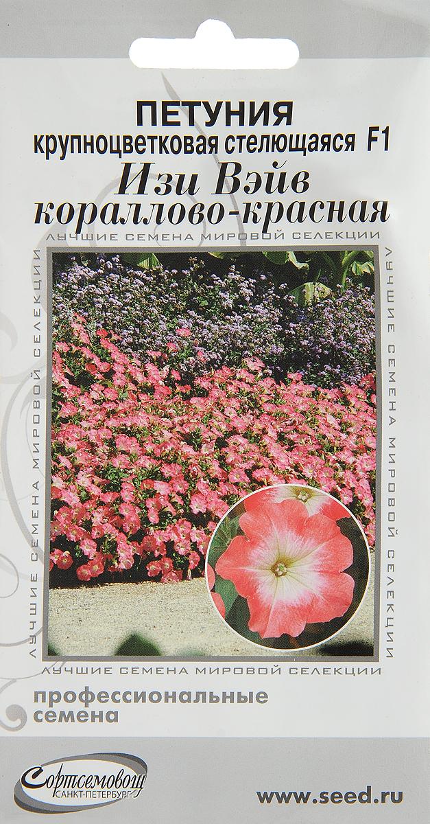 Семена Сортсемовощ Петунья. Изи Вэйв кораллово красная F14601819505463Семена Сортсемовощ Петунья. Изи Вэйв кораллово красная F1 - однолетнее продолжительно цветущее растение, устойчивое к неблагоприятным погодным условиям. Высота 15-30 см, длина плетей 75-100 см. Цветы диаметром 5-7 см. Скопления цветов формируются по всей длине плетей и обильно цветут целый сезон. Великолепно подходит для балконных и оконных ящиков, газонов, горшков, а также используется как почвопокровное растение. Посев: в марте - апреле в плошки на уплотненную поверхность грунта. Семена заключены в оболочку, поэтому их нужно слегка присыпать. Сбрызнуть теплой водой, закрыть полиэтиленовой пленкой. Очень важно, чтобы верхний слой не пересыхал и не был слишком влажным. Всходы появляются через 14-18 дней при температуре 22-24°С. После появления всходов пленку снять. Растения нормально развиваются при температуре 16-18°C. Рассаду высаживать в грунт в мае, когда минует угроза заморозков. Уход: предпочитает легкие плодородные, хорошо дренированные, почвы. Любит обильный полив и регулярные подкормки.Цветение: с начала июня. Товар сертифицирован.Уважаемые клиенты! Обращаем ваше внимание на то, что упаковка может иметь несколько видов дизайна. Поставка осуществляется в зависимости от наличия на складе.