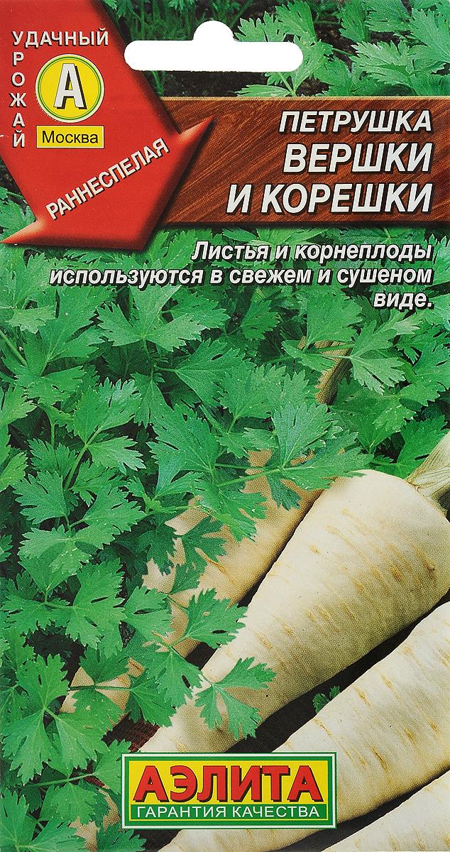 Семена Аэлита Петрушка. Вершки и Корешки4601729049828Раннеспелый сорт корневой петрушки, период от всходов до технической спелости 55-60 дней. Выращивается для получения зелени и корнеплодов. Листья крупные, очень сочные и ароматные, на длинных черешках, хорошо отрастают после срезки. Урожайность зелени высокая, 2,1-2,2 кг/м2. Корнеплоды конической формы, длиной 20-30 см, массой 80-110 г. Урожайность 3,1-3,4 кг/м2. Используются для потребления в свежем, в сушеном виде, для различной кулинарной переработки и заготовки зимних приправ. Посев семян в открытый грунт на глубину 1 см. В фазе двух-трех настоящих листьев всходы прореживают. За лето проводят несколько срезок зелени, после каждой срезки растения подкармливают. Растениям необходимы регулярные поливы, прополки, рыхления. Для получения более раннего урожая возможен подзимний посев в конце октября-начале ноября. Уважаемые клиенты! Обращаем ваше внимание на то, что упаковка может иметь несколько видов дизайна. Поставка осуществляется в зависимости от наличия на складе.