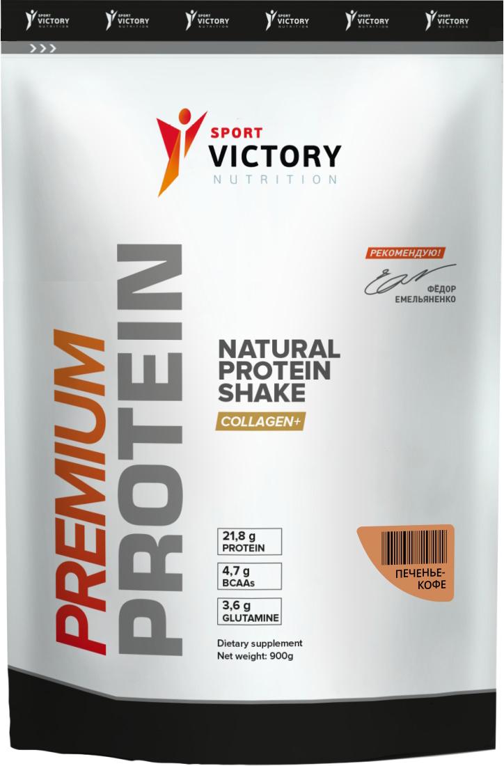 Протеин Sport Victory Nutrition Premium Protein, печенье и кофе, 900 г креатин olimp sport nutrition monohydrate powder 550 г