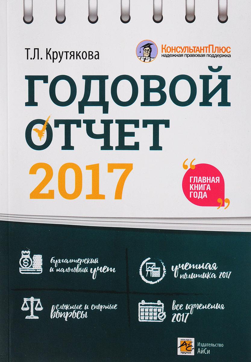Годовой отчет 2017