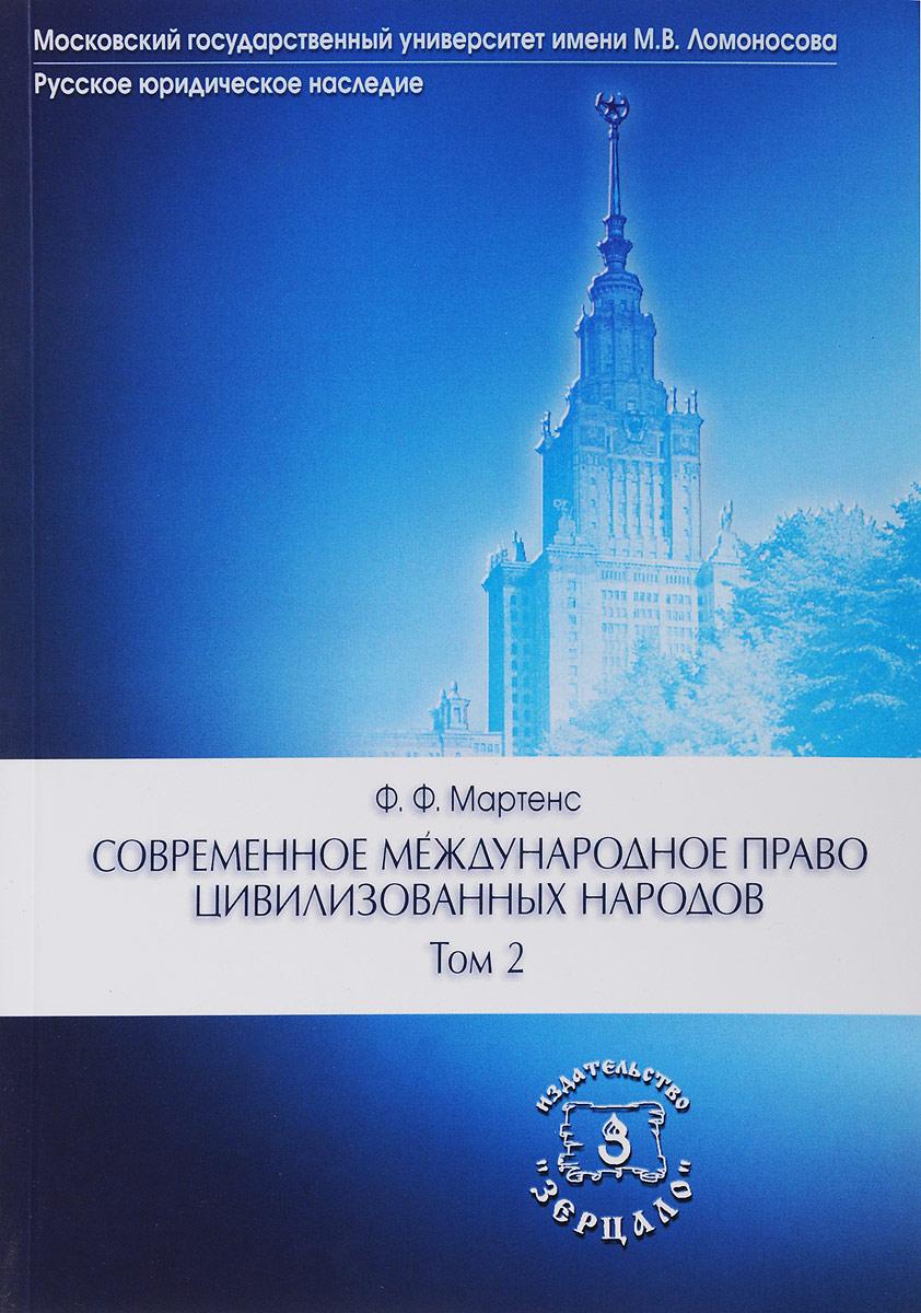 Современное международное право цивилизованных народов. В 2 томах. Том 2