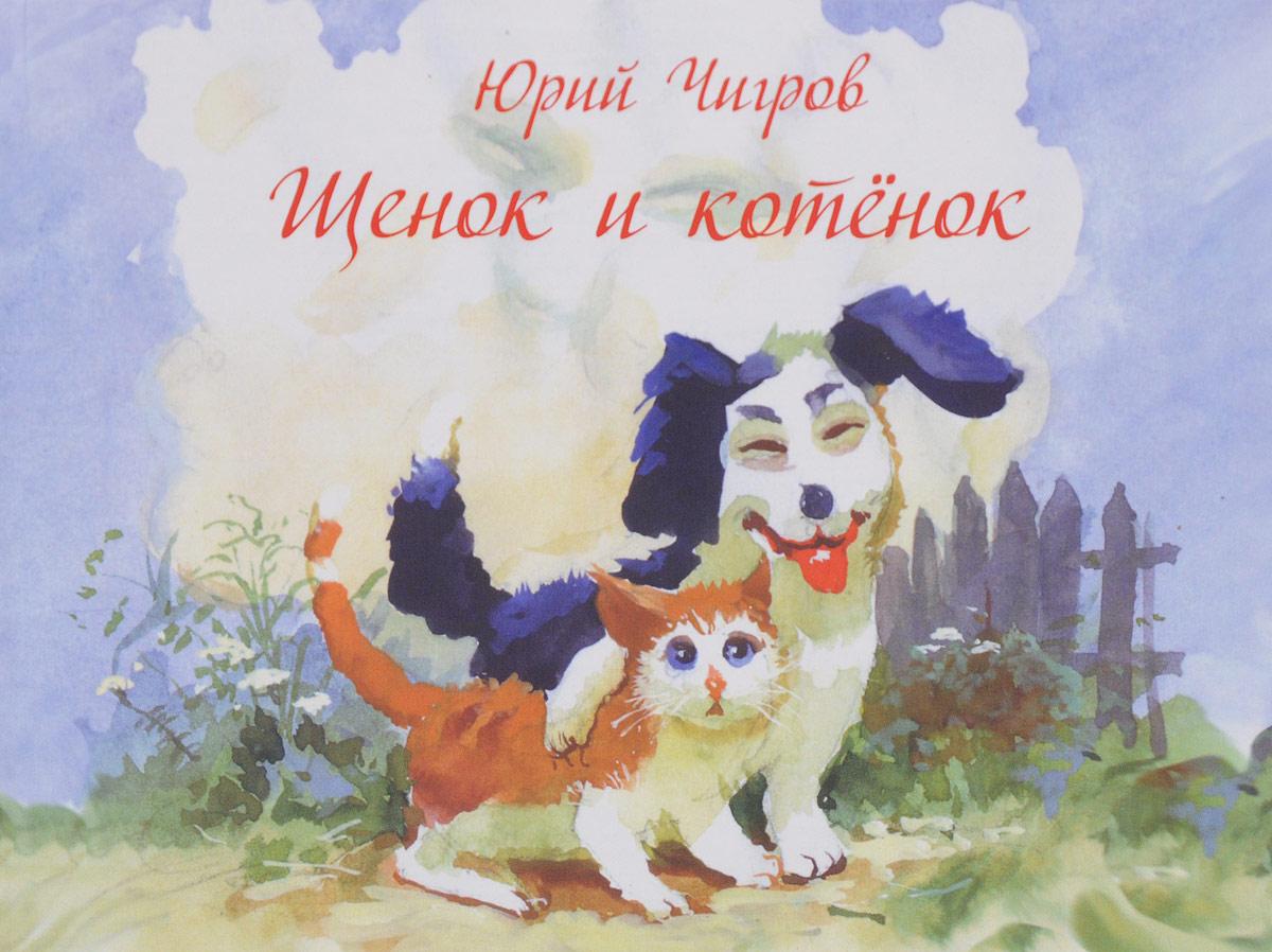 Юрий Чигров Щенок и котенок художественные книги эксмо книга щенок оскар или секрет счастливого рождества