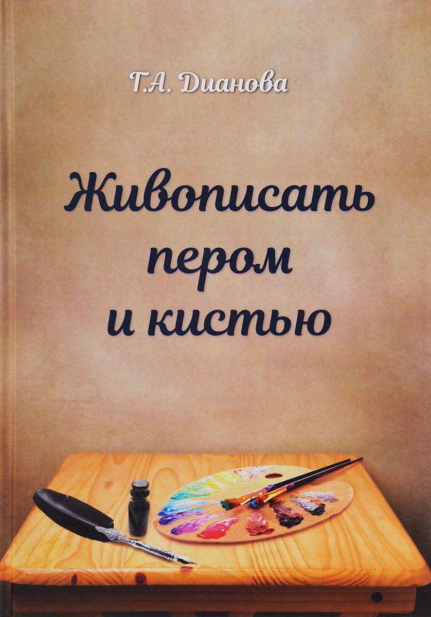 Zakazat.ru: Живопись пером и кистью. Г. А. Дианова