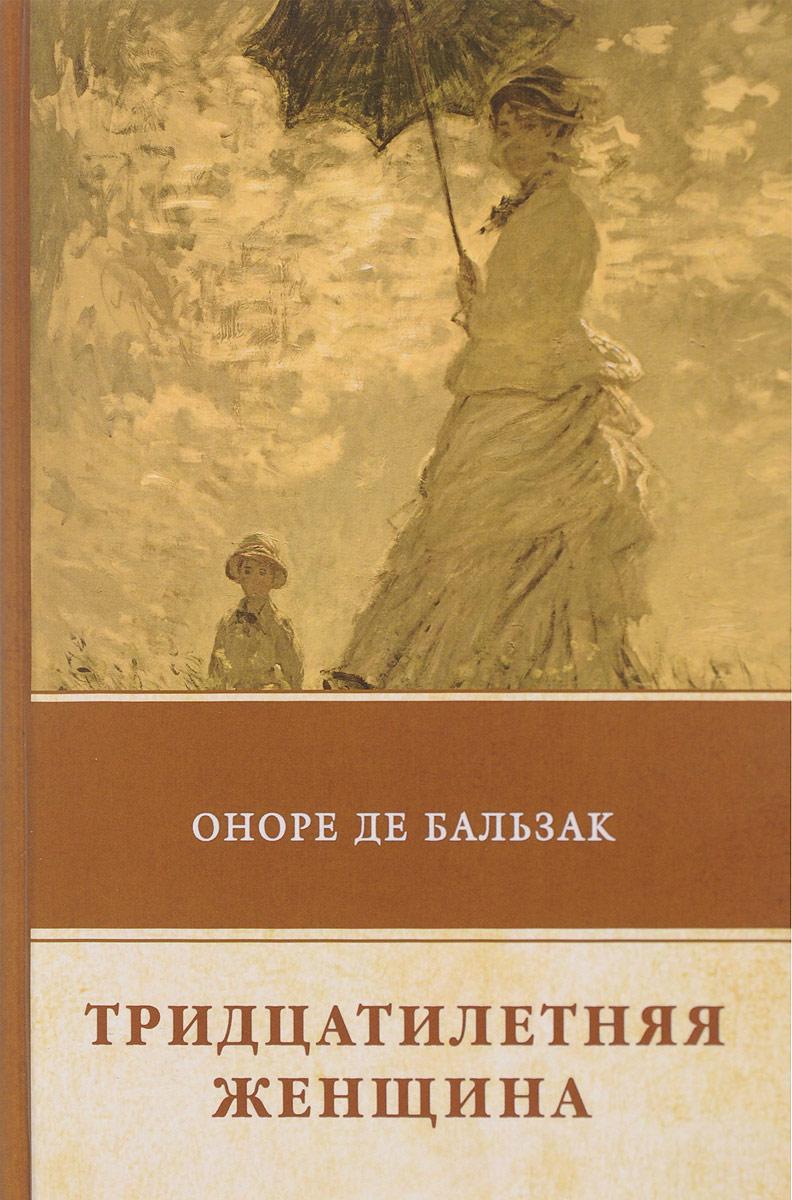 Оноре де Бальзак Тридцатилетняя женщина