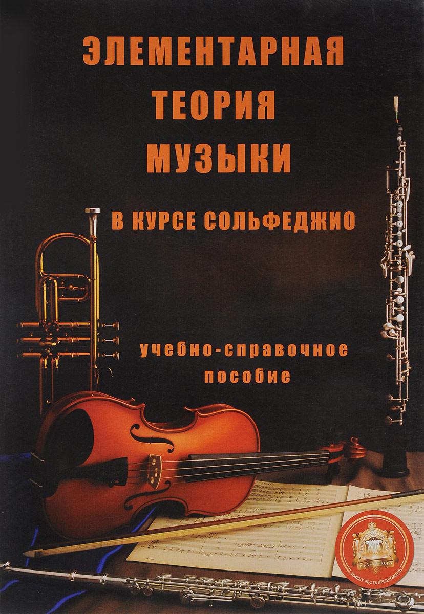 Элементарная теория музыки в курсе сольфеджио для детских музыкальных школ и школ искусств