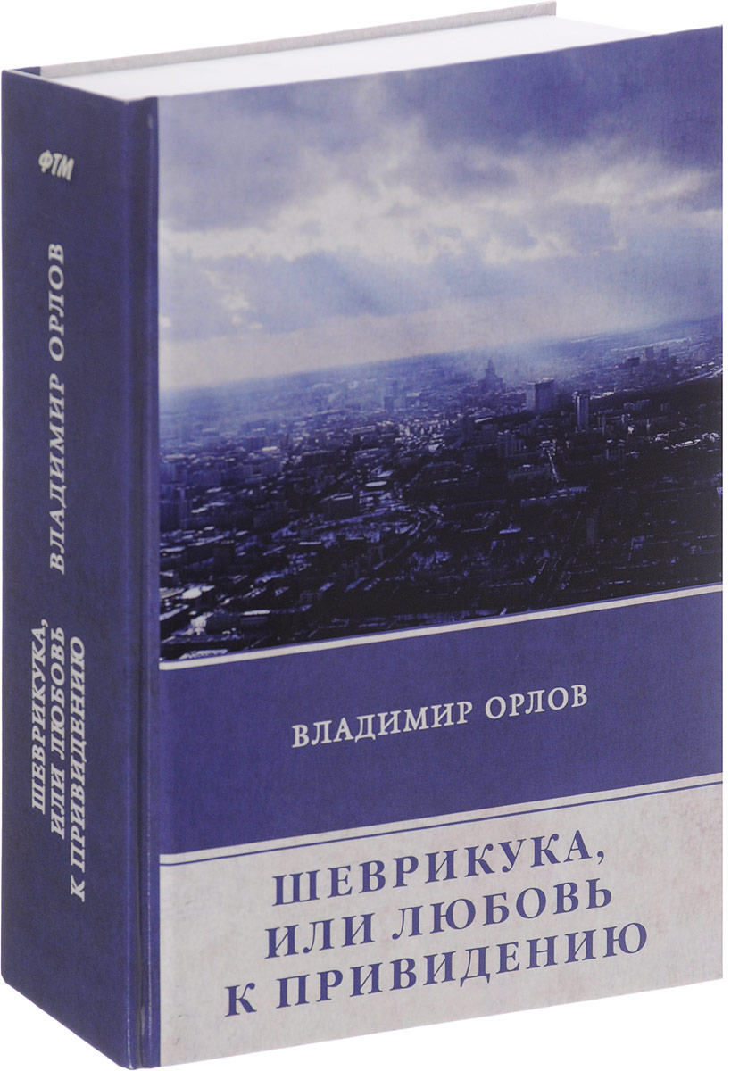 Владимир Орлов Шеврикука, или Любовь к привидению doro doro a whiter shade of pale