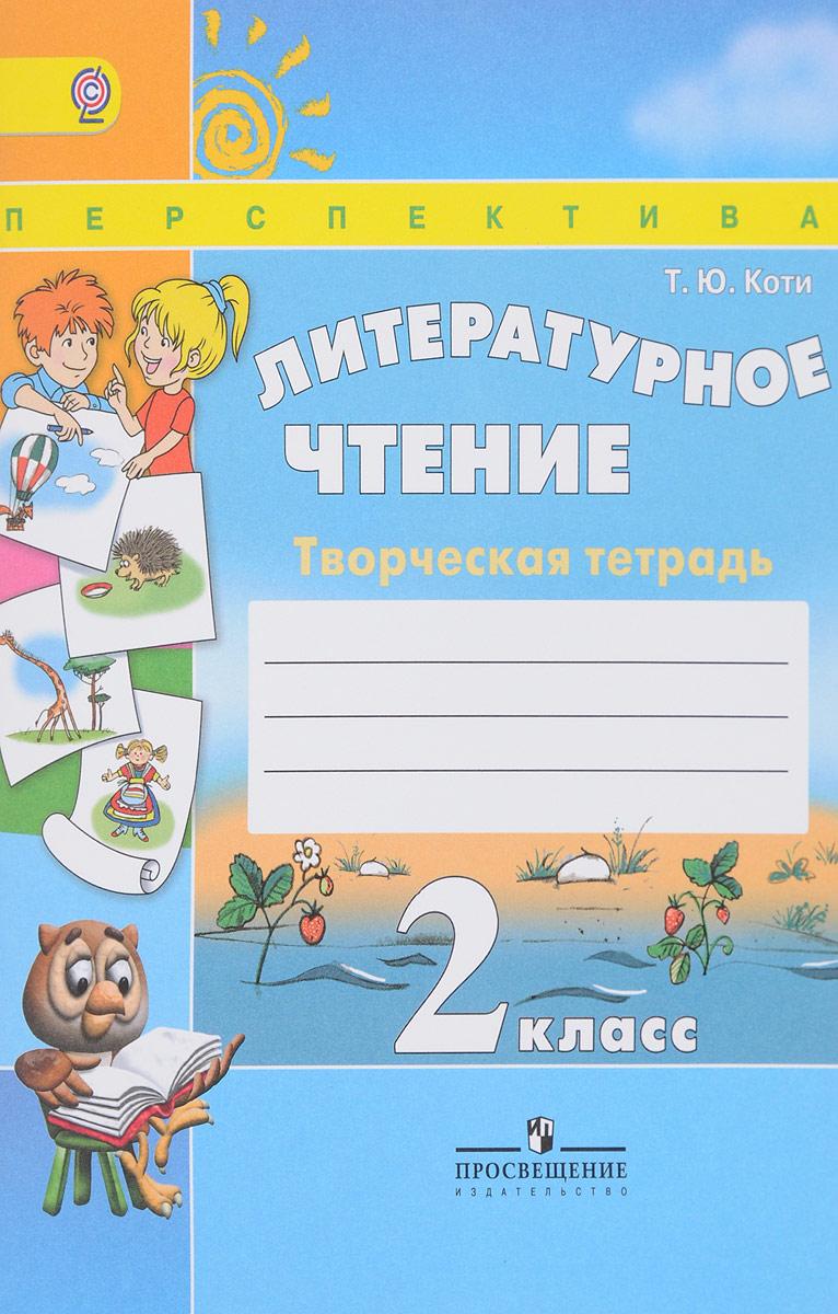 Купить Литературное чтение. 2 класс. Творческая тетрадь