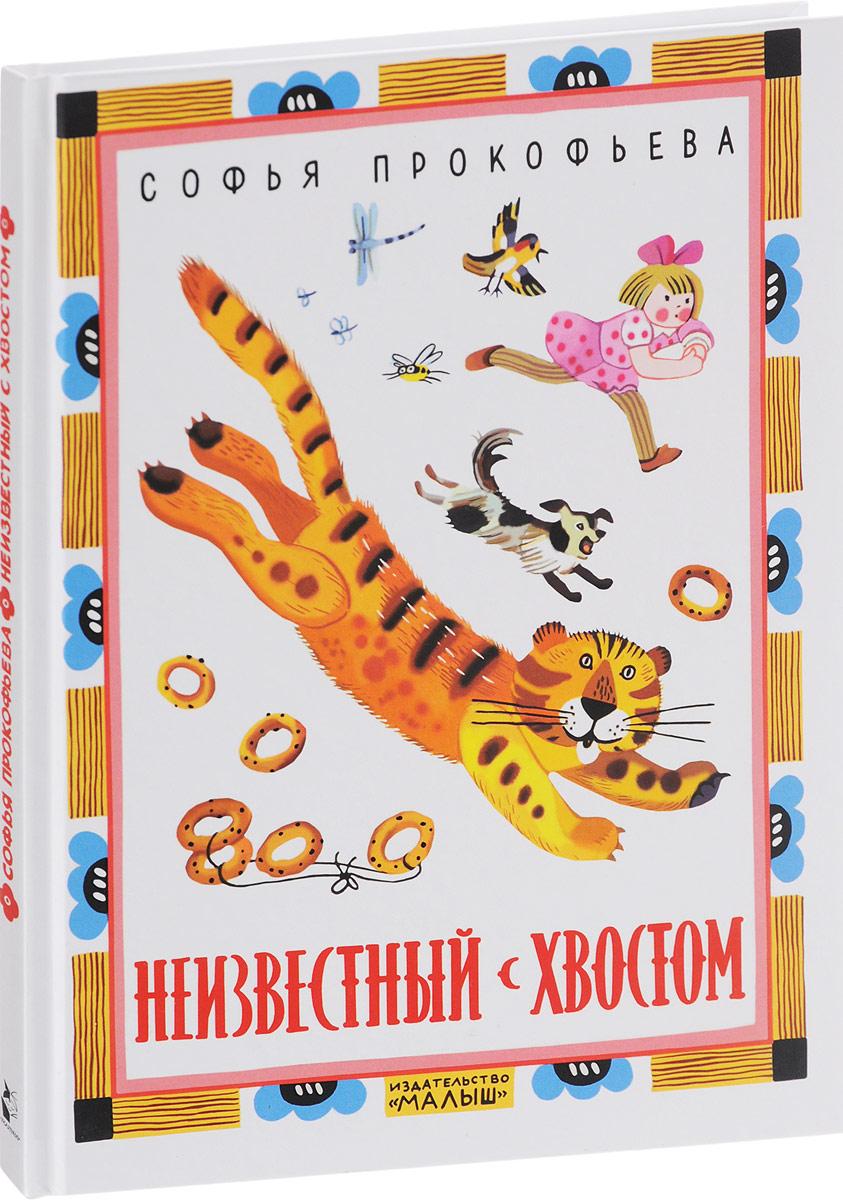 Софья Прокофьева Неизвестный с хвостом прокофьева с л неизвестный с хвостом