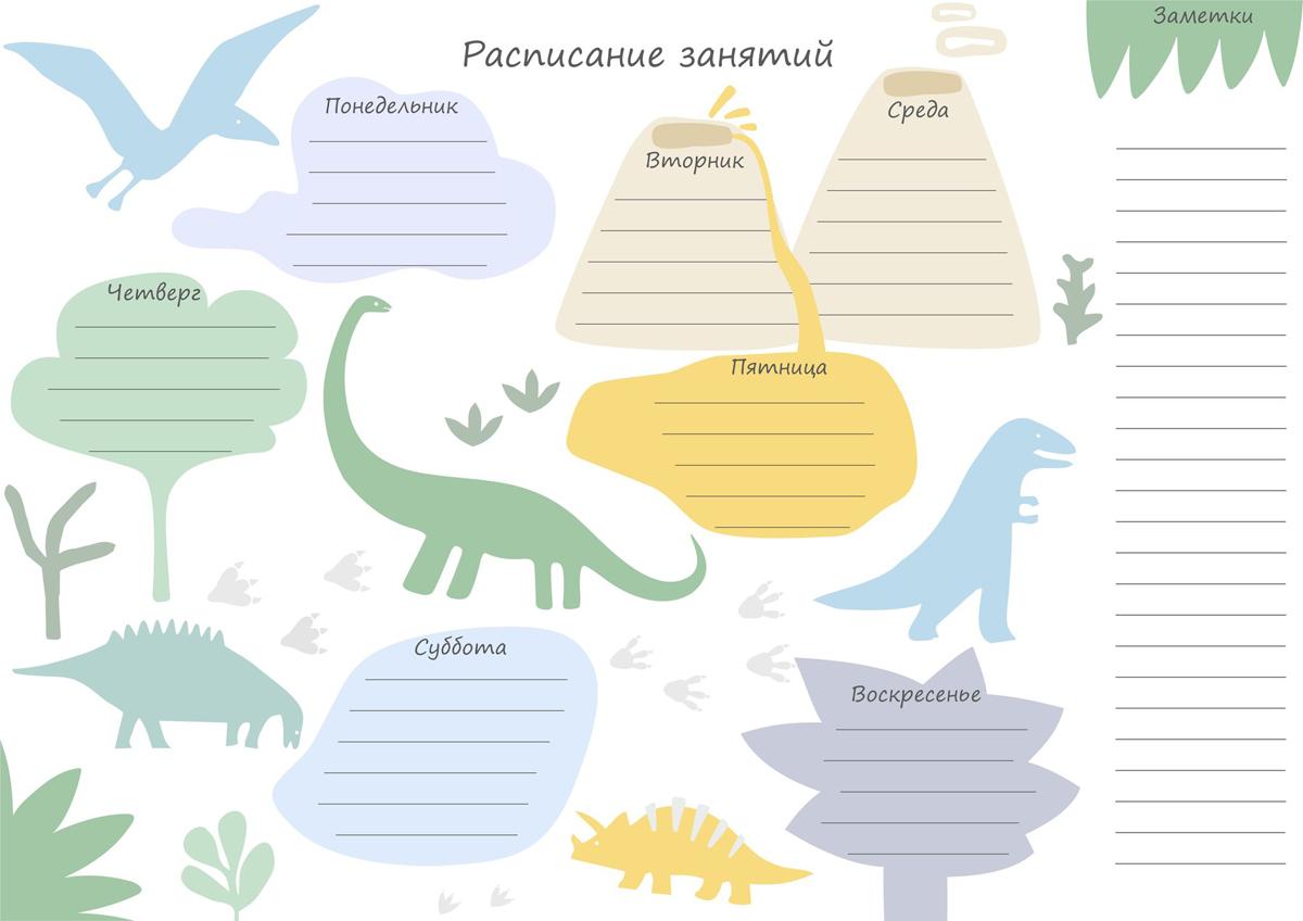 Расписание занятий Все на местах Динозавры, 30 х 42 см расписание поездов ржд москва анапа купить