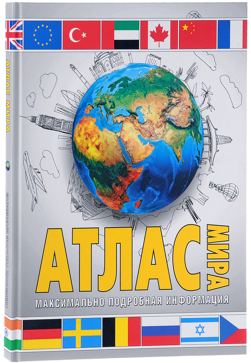 Атлас мира. Максимально подробная информация. М. В. Юрьева