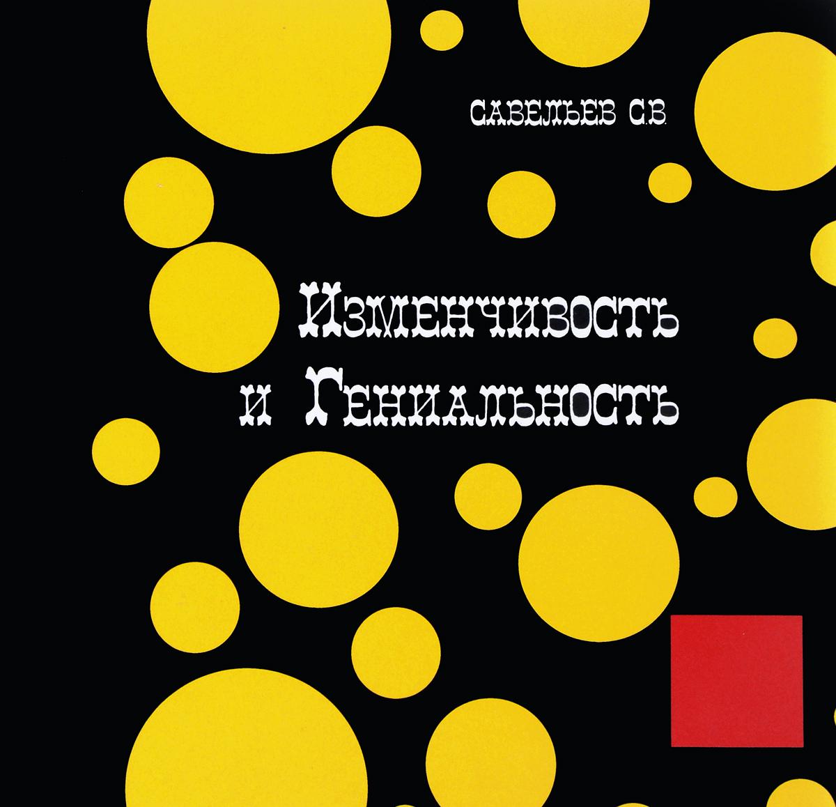 С. В. Савельев Изменчивость и гениальность мозговые штурмы в коллективном принятии решений