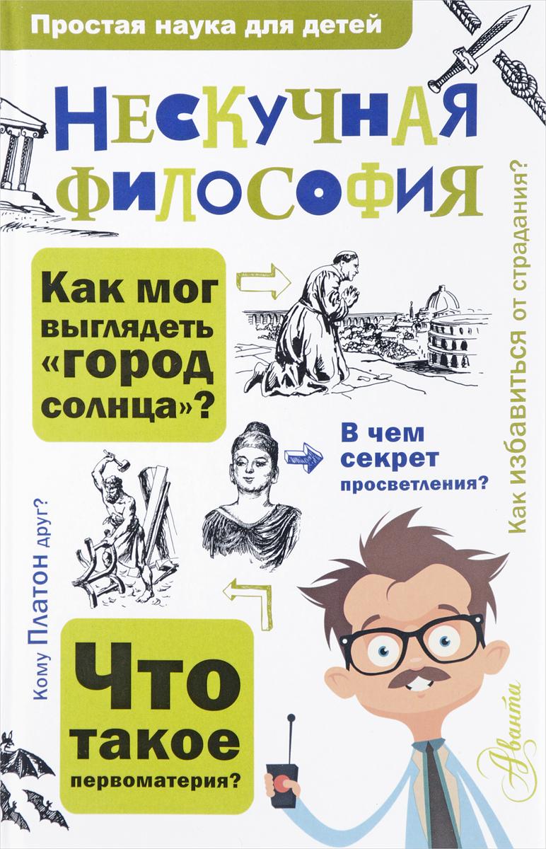 А. Л. Цуканов Нескучная философия почему наука не отрицает существование бога