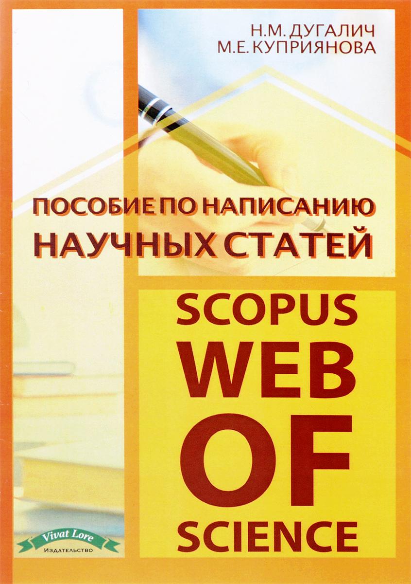 Пособие по написанию научных статей (scopus, web of science)