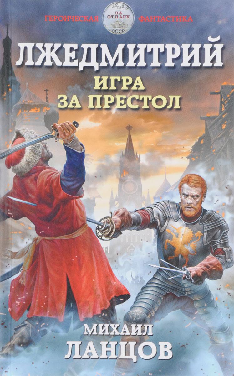 Михаил Ланцов Лжедмитрий. Игра за престол михаил ланцов лжедмитрий новая заря