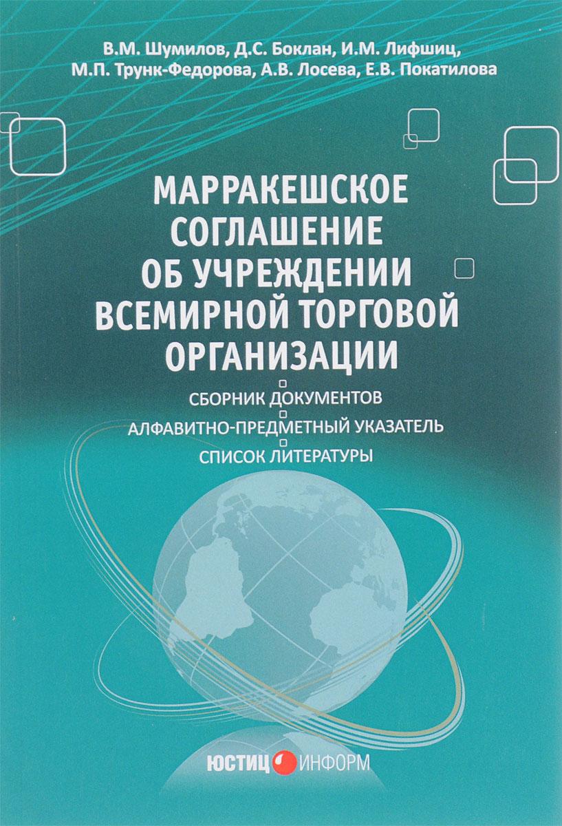 Марракешское соглашение об учреждении Всемирной торговой организации