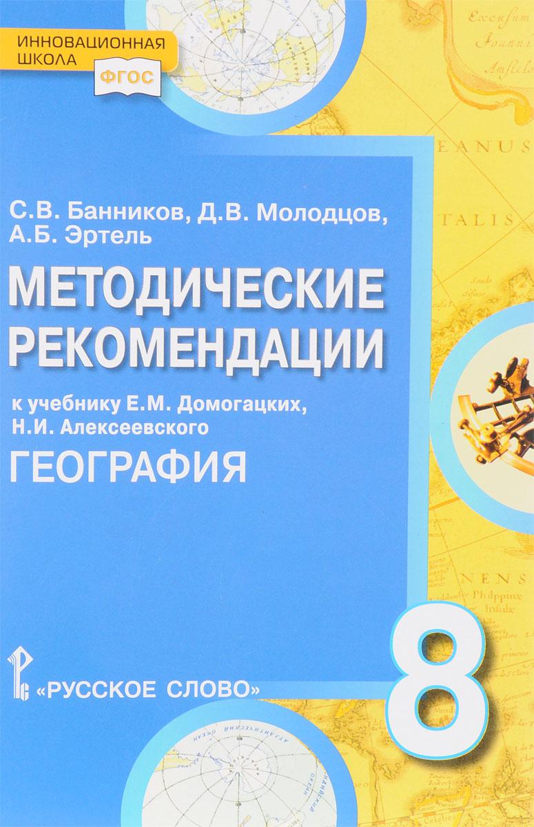Разработки уроков географии к учебнику домогацких и алексеевскому