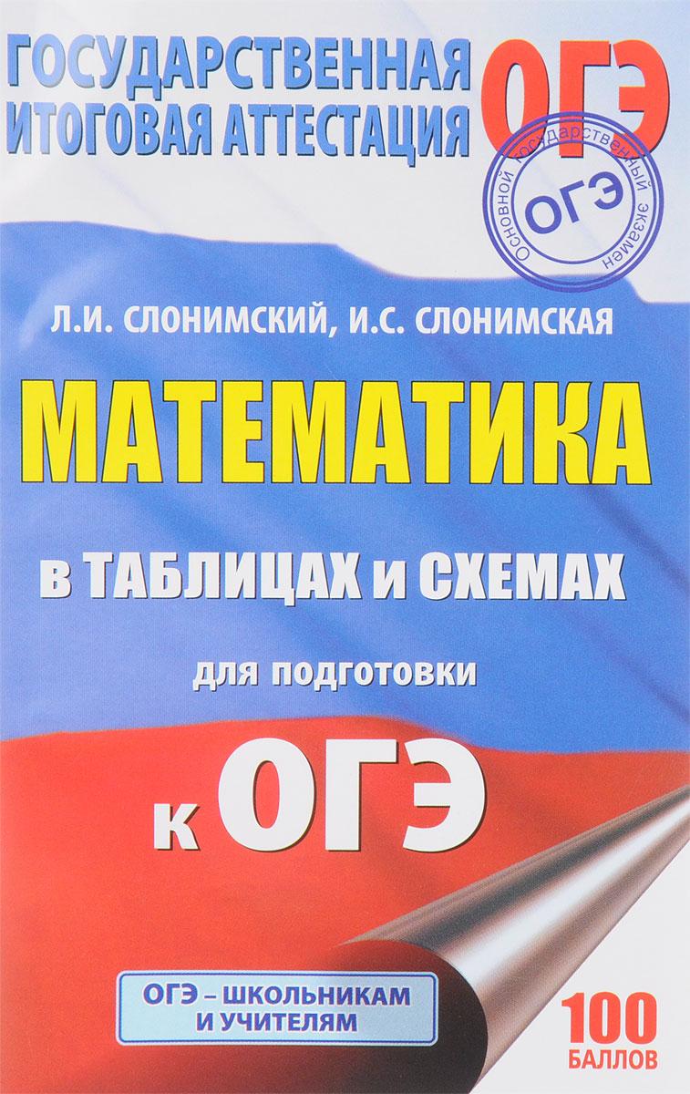 Л. И. Слонимский, И. С. Слонимская ОГЭ. Математика. В таблицах и схемах алгебра 7 9 классы