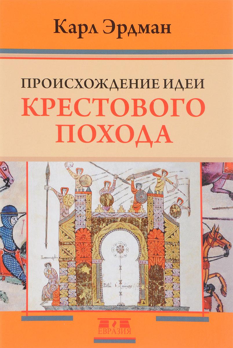Происхождение идеи крестового похода. Карл Эрдман
