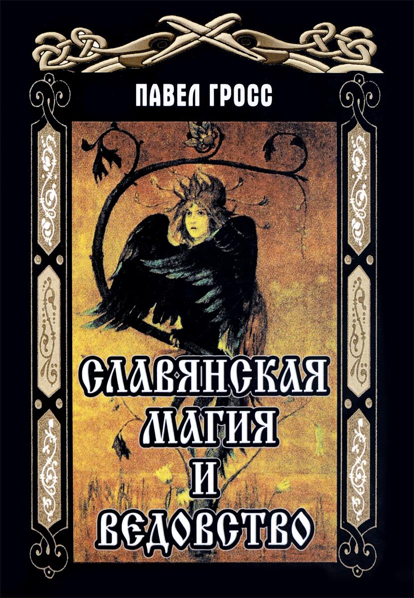 Славянская Магия и Ведовство. Павел Гросс