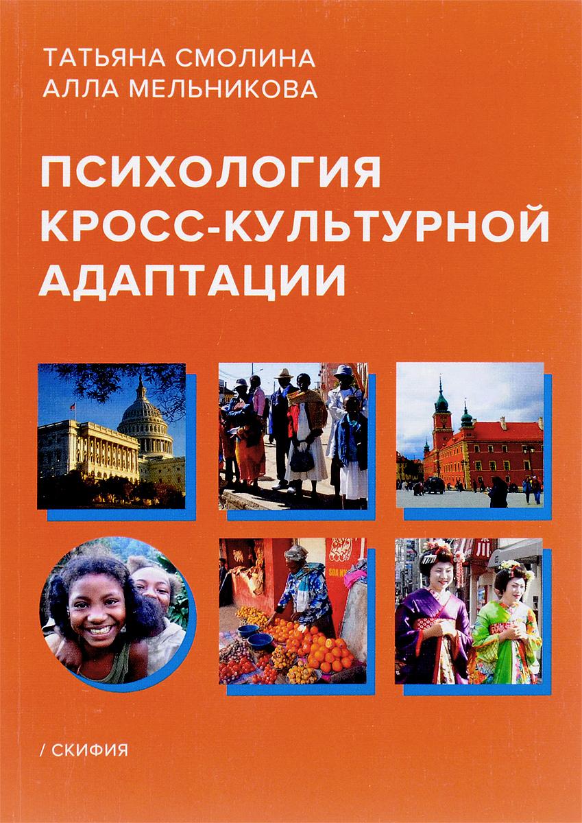 Татьяна Смолина, Алла Мельникова Психология кросс-культурной адаптации