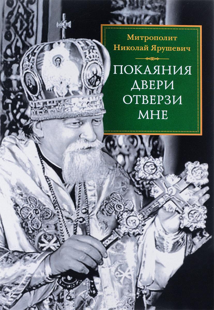 Митрополит Николай Ярушевич Покаяния двери отверзи мне