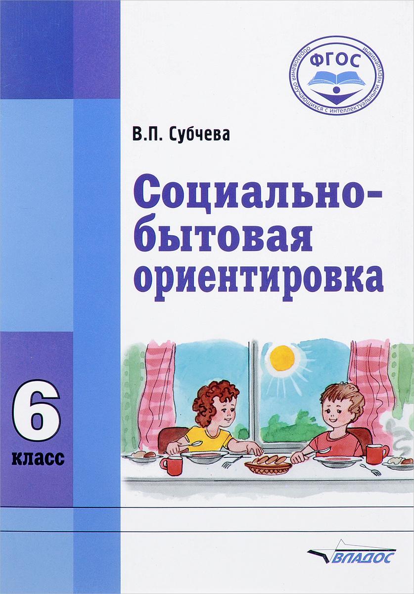 В. П. Субчева Социально-бытовая ориентировка. 6 класс. Учебное пособие