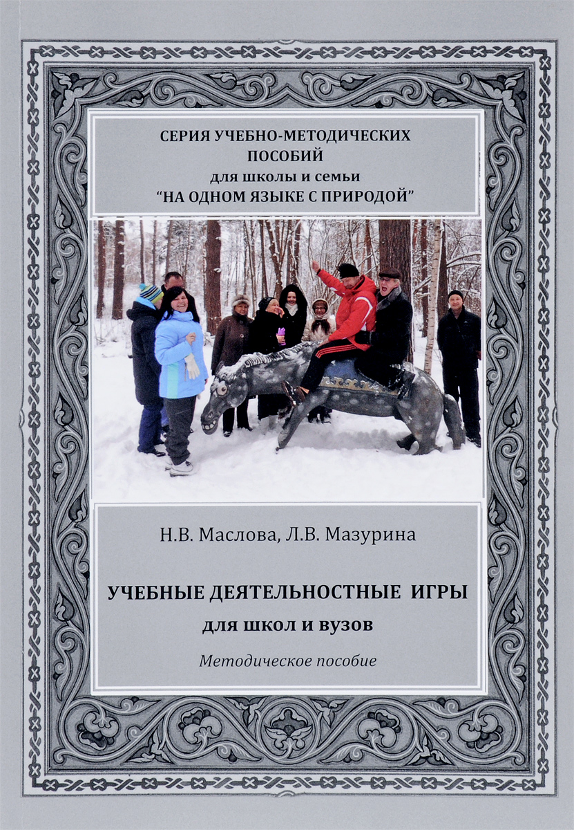 Н. В. Маслова, Л. В. Мазурина Учебные деятельностные игры для школ и вузов