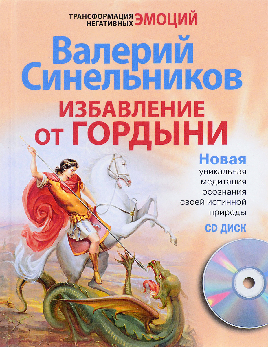 Избавление от гордыни (+ CD). Валерий Синельников