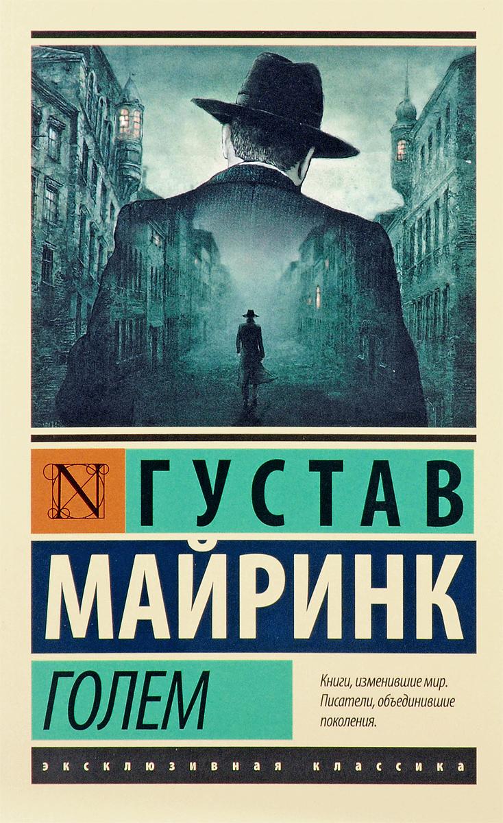 Густав Майринк Голем магия лунного света