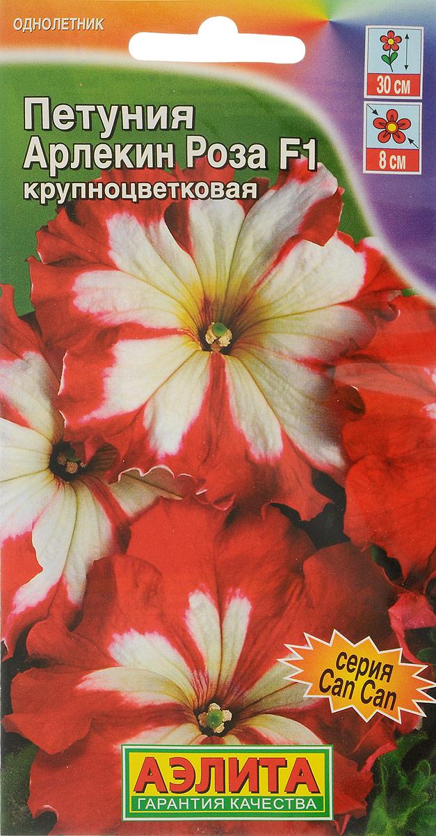 Семена Аэлита Петуния крупноцветковая. Арлекин Роза F14601729043710Неповторимая двухцветная петуния из серии Кан-кан с крупными контрастными цветками. Кустики компактные, хорошо разветвленные, высотой до 30 см, обильно усыпаны цветками диаметром 7-9 см с мая и до окончания сезона. Прекрасно сохраняют свою декоративность под воздействием дождя и ветра. Петунии неприхотливые, светолюбивые, засухоустойчивые. Отлично смотрятся на клумбах, рабатках, незаменимы для посадок в контейнеры, в подвесные корзины и кашпо. Посев семян на рассаду. Семена в гранулах! Гранулы располагают на поверхности почвы, не заделывая их, хорошо увлажняют из распылителя. При попадании влаги на гранулу оболочка должна раствориться. Посевы накрывают стеклом для сохранения постоянной влажности до полных всходов. Февральским посевам требуется дополнительная подсветка. Сеянцы пикируют в фазе одного-двух настоящих листьев. В фазе пяти-шести листьев проводят формирующую прищипку. Рассаду высаживают в открытый грунт, когда минует угроза заморозков.Уважаемые клиенты! Обращаем ваше внимание на то, что упаковка может иметь несколько видов дизайна. Поставка осуществляется в зависимости от наличия на складе.