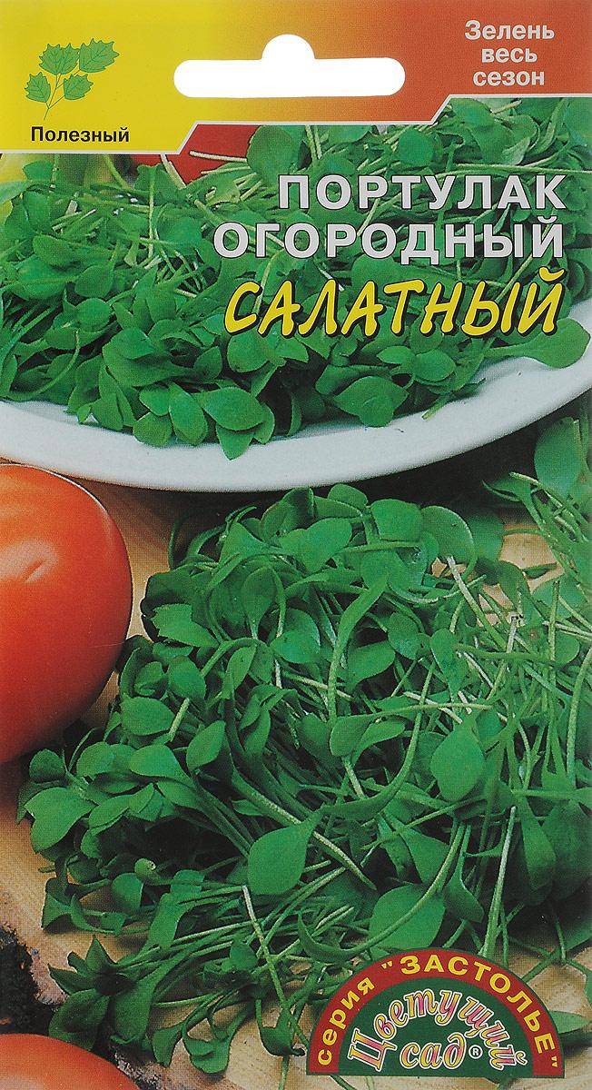 Семена Цветущий сад Портулак Салатный4607021809658Семена Цветущий сад Портулак Салатный. Культивируют растение в странах Западной Европы и на Ближнем Востоке. Количество витамина С в портулаке составляет 280-300 мг. Портулак обладает слабым запахом и терпким, освежающим вкусом. Употребляют его в свежем, отварном, маринованном, соленом, консервированном виде. Растение хорошо сочетается с супами и вторыми блюдами из овощей. В качестве пряного гарнира его подают к мясным и рыбным блюдам, добавляют в соусы и пикантные майонезы. Во Франции, Армении, Узбекистане, России из портулака в смеси с остропряными травами готовят витаминные салаты. В народной медицине растение применяют при заболеваниях почек, печени, мочевого пузыря. Оказывает благоприятное действие при метеоризме, беспокойном сне. Листья срезают через месяц после всходов. Уборку продолжают по мере необходимости, пока портулак не начнет цвести. Агротехника. Размножается семенами, высевают ранней весной (март - апрель) широкорядным способом, ширина междурядий 45 см. Для получения богатой витаминами зелени с мая по сентябрь посев повторяют два-три раза в течение лета. Уход за растениями включает рыхление почвы и удаление сорняков. Товар сертифицирован. Уважаемые клиенты! Обращаем ваше внимание на то, что упаковка может иметь несколько видов дизайна. Поставка осуществляется в зависимости от наличия на складе.