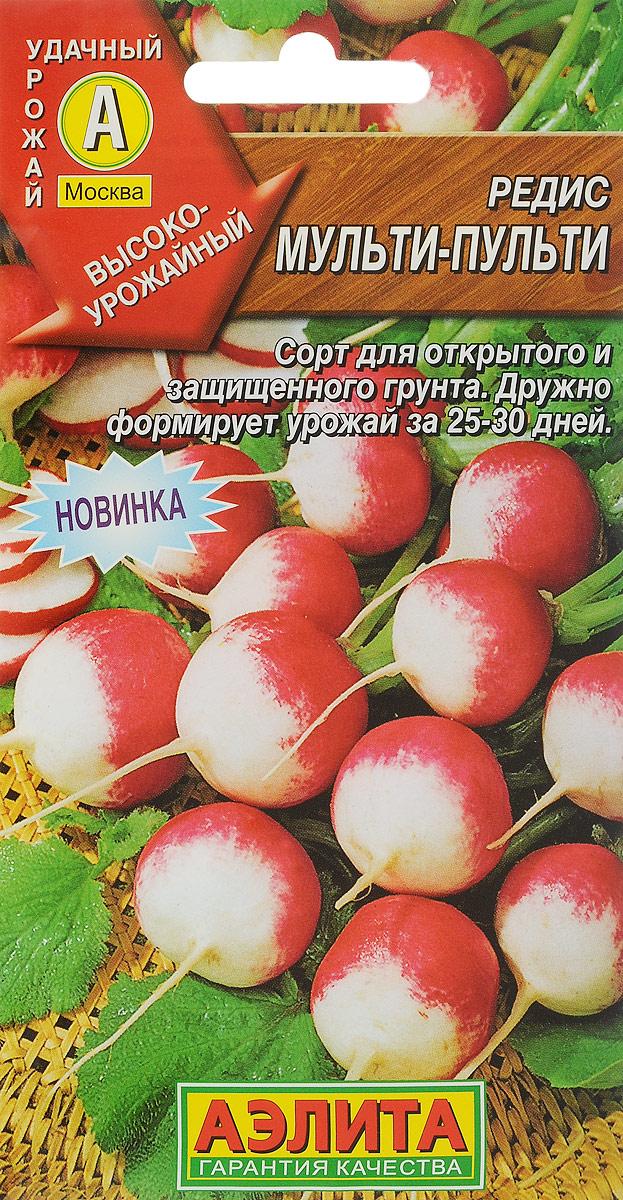 Семена Аэлита Редис. Мульти-пульти4601729104299Среднеранний сорт с качественными корнеплодами привлекательной окраски. Дружно формирует урожай за 25-30 дней от всходов, пригоден для возделывания в открытом грунте, весенних пленочных теплицах и парниках. Розетка листьев раскидистая, корнеплод на 1/2 приподнят над поверхностью почвы. Корнеплоды массой 15-25 г, округлые, белое основание занимает от 20 до 30% поверхности. Мякоть белая, часто прозрачная, иногда с розоватым оттенком, плотная, сочная, остро-сладкого вкуса. Урожайность - 2-2,5 кг/м2. Посев семян в открытый грунт на глубину 2 см. После появления первого настоящего листа всходы прореживают. Чтобы получать урожай в непрерывном режиме, семена высевают несколько раз за сезон. Необходимы регулярные поливы, прополки, рыхления. Уважаемые клиенты! Обращаем ваше внимание на то, что упаковка может иметь несколько видов дизайна. Поставка осуществляется в зависимости от наличия на складе.