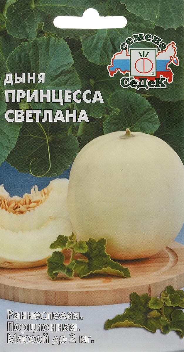 Семена Седек Дыня. Принцесса Светлана4607116267172Дыни серии Принцесса отличаются высоким качеством, гармонией вкуса и цвета. Раннеспелый гибрид (от всходов до созревания плодов 60-70 дней). Плоды округлые, гладкие, бело-кремовые, массой 1,2-2,0 кг. Мякоть кремово-белая, плотная, сочная, умеренно сладкая. Ценность гибрида: устойчивость к антракнозу и мучнистой росе, неблагоприятным погодным условиям, холодостойкость, высокие вкусовые качества. В условиях зон неустойчивого земледелия выращивается под пленочным укрытием в расстил или в теплицах на шпалерах. Стебли после 5-6 листа прищипывают, на растении оставляют 3-5 плодов. За 10-15 дней до созревания поливы прекращают. В пищу употребляют в свежем виде, используют для приготовления мармелада и цукатов, вялят и сушат.Товар сертифицирован. Уважаемые клиенты! Обращаем ваше внимание на то, что упаковка может иметь несколько видов дизайна. Поставка осуществляется в зависимости от наличия на складе.